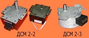 Электродвигатели синхронные многополюсные типа ДСМ 2, ДСМ 3